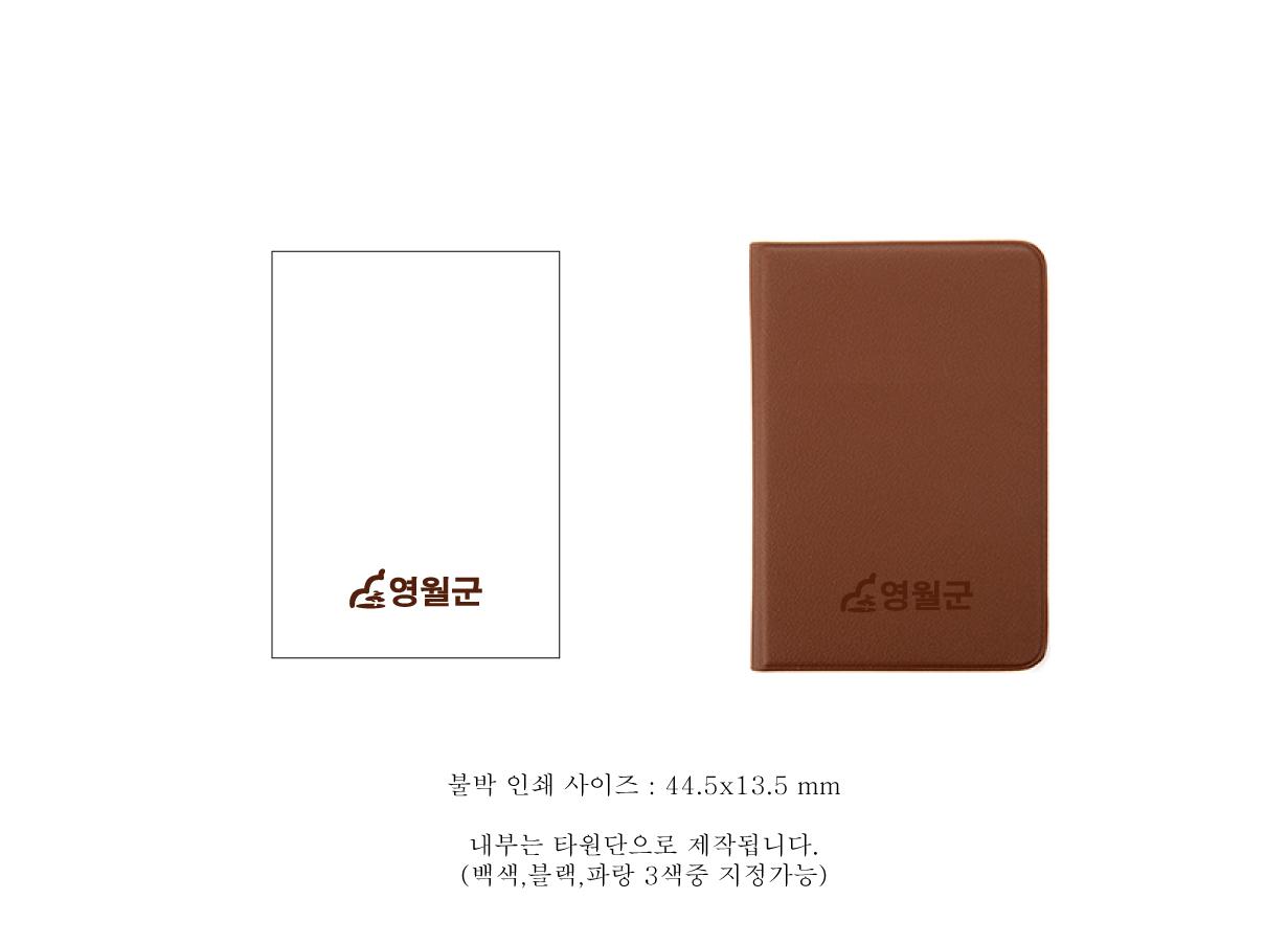 영월군-여권케이스-불박-인쇄시안-181026.jpg